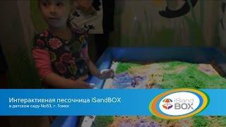 Интерактивная песочница iSandBOX - занятия в детском саду № 53(, 2015-01-29T12:52:53.000Z)