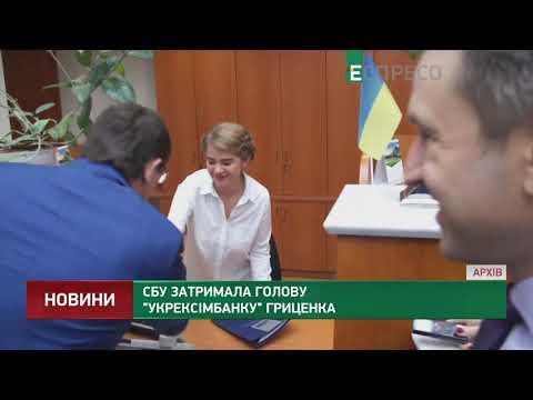 СБУ затримала голову Укрексімбанку Гриценка
