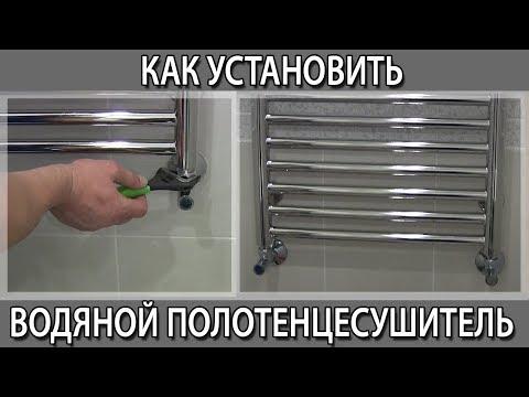 Как установить водяной полотенцесушитель правильный монтаж установка и подключение