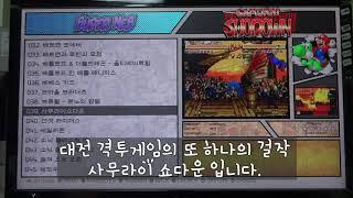 월광보합 게임기 슈퍼 닌텐도 게임 리스트 소개