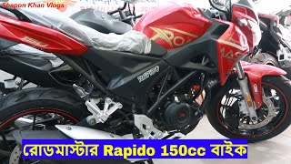 Roadmaster Rapido  150cc bike Review In BD | Top Speed | Mileage | Speed | Price | Shapon Khan Vlogs