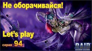 Clickbait :o) Raid shadow legends, let's play №94