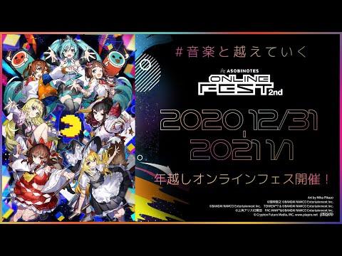 【新しいLIVE体験!】ASOBINOTES ONLINE FEST 2nd 参加無料の「DIGITALフロア」3D空間 体験イメージ映像 #AOF2