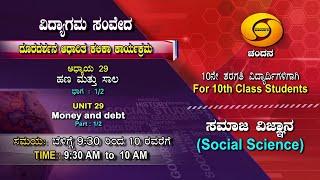 10th Class   Social Science   Day-74   9.30AM to 10AM   26-11-2020   DD Chandana