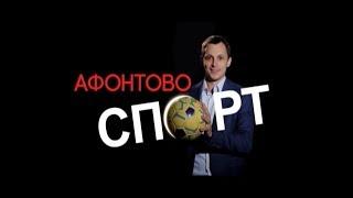 АФОНТОВО СПОРТ 20.02.2018
