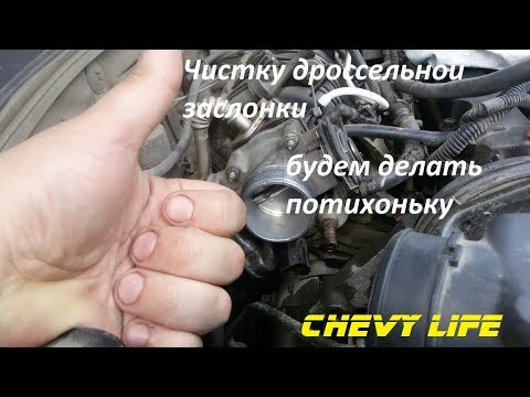 Чистка дроссельной заслонки Chevrolet Lacetti 1.6 (переснято)
