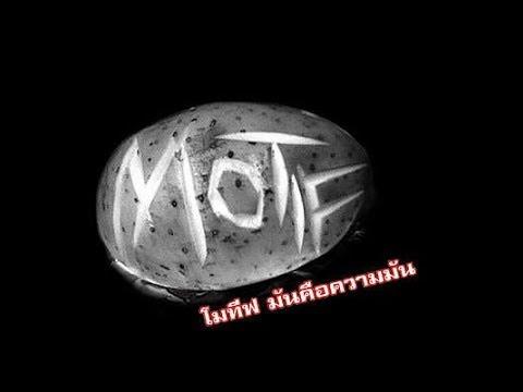 เชื้อใจ - Motif   MV Karaoke