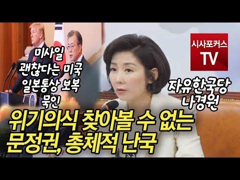 """나경원, """"위기의식 찾아볼 수 없는 문정권, 총체적 난국"""""""