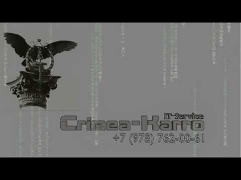 Обслуживание компьютерной и офисной техники «Crimea-Karro»