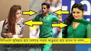 নাফিজার ডাকে কুমিল্লায় পাকিস্তান ক্রিকেটার হাসান যা বলল.Bangladesh cricket news.sports news update