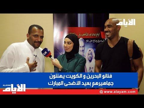 فنانو البحرين و الكويت يهنئون جماهيرهم بعيد الأضحى المبارك  - 15:54-2019 / 8 / 12