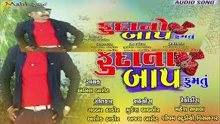 Fudano Baap Fumatu | Anil Barot New Song | Gabbar Thakor Deshi New Song 2018 |Gujarati New Song 2018