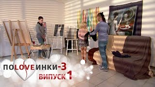 Половинки. Сезон 3 - Выпуск 1 - 29.08.2017