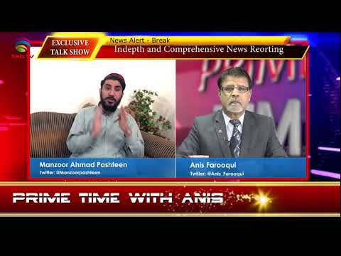 Watch this revealing Interview of Manzoor Pashteen of PTM with Anis Farooqui