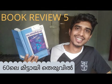 ചില കഥകൾ പറയാം...   Oru Theruvinte Katha Book Review Malayalam   S.K. Pottekkatt