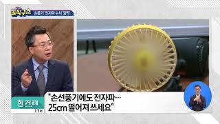 """손풍기서 전자파…""""소아 백혈병 유발 기준의 수십 배""""."""