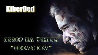 """Обзор на фильм """"Новая эра"""""""