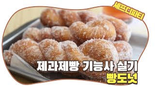 [제과제빵기능사 자격증 시리즈] 빵도넛 만들기 : Ho…