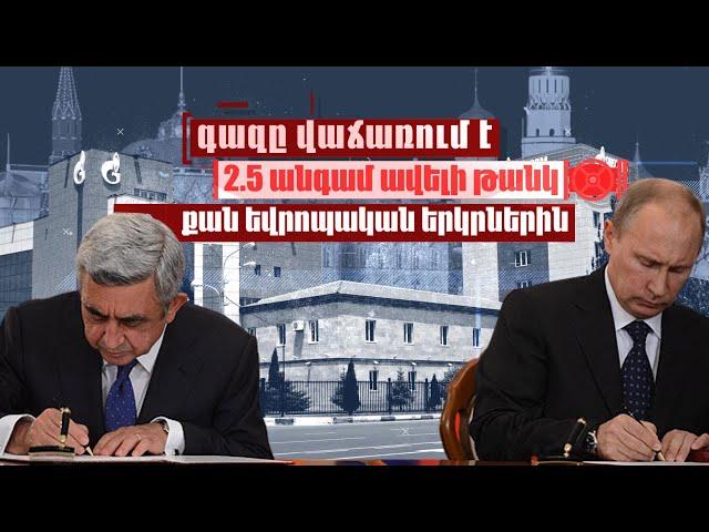Ինչու է Հայաստանում գազը թանկ