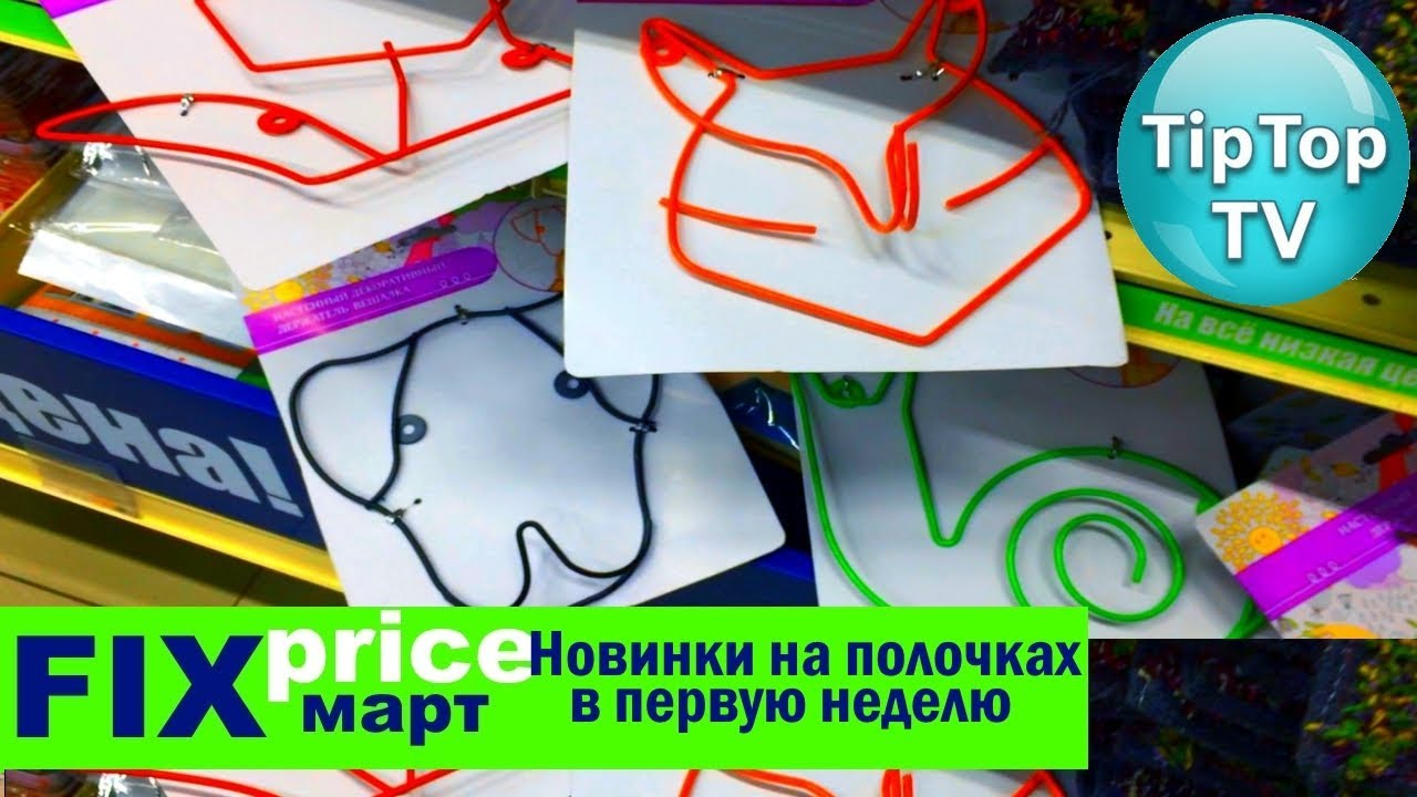 ФИКС ПРАЙС МАРТ НОВИНКИ НА ПОЛОЧКАХ❤️ В ПЕРВУЮ НЕДЕЛЮ FIX PRICE❤️ ТИП ТОП ТВ