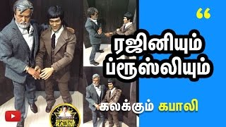 Superstar Rajinikanth & Greatstar Bruce Lee meeting in Kabali