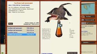 Русская Рыбалка 3.99 Гребнистый крокодил
