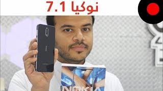 نظرة على هاتف نوكيا 7.1 Nokia .. وايش الجديد اللي قدمة مقارنةً بالنسخة السابقة؟