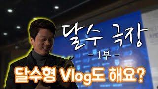 [달수로그] 달수극장 1회 달수, 축하 영상을 받다
