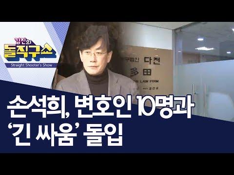 손석희, 변호인 10명과 '긴 싸움' 돌입   김진의 돌직구쇼
