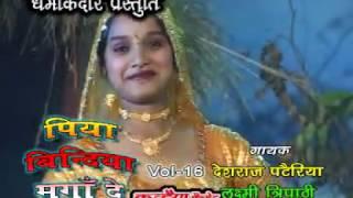 पिया बिंदिया मंगा दे / बुन्देली युगल गीत / देशराज पटेरिया - लक्ष्मी त्रिपाठी