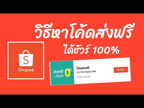 วิธีหาโค้ดส่งฟรี Shopee ได้ชัวร์ 100%