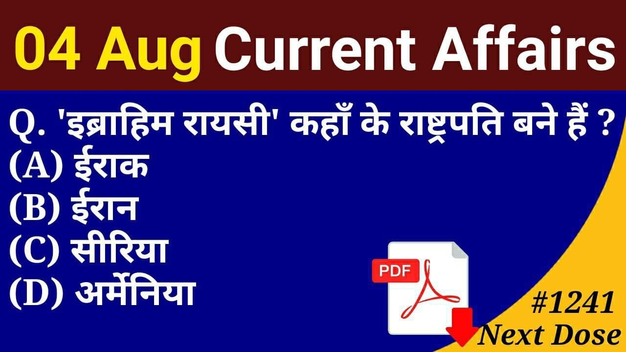 Next Dose 1241 | 4 August 2021 Current Affairs | Daily Current Affairs | Current Affairs In Hindi