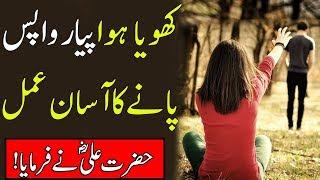 Khoya Pyar Wapis Pane Ka Asan Amal | Hazrat Ali (R.A) Ka Farman | Islamic Quotes | Saying