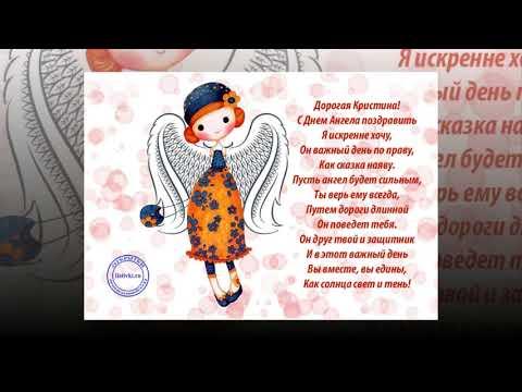 Открытки именины кристины, новогодних открыток ребенком
