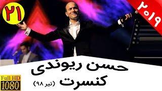 Hasan Reyvandi - Concert 2019 | حسن ریوندی - کنسرت جدید - آدرس دادن