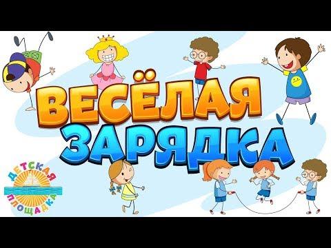 ВЕСЁЛАЯ ЗАРЯДКА ДЛЯ ДЕТЕЙ 🎧0+