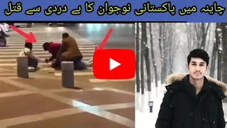 Pakistani student killed in China | Osama Ahmed khan Pakistani student killed in china