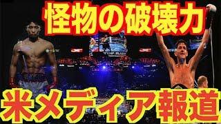 【KO必至!】米ボクシングメディアが井上尚弥の破壊力を絶賛!スパーリングパートナーも唸らせる豪腕が更に進化・・・!