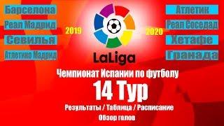 Футбол Ла Лига 2019 2020 Чемпионат Испании 14 тур Результаты Таблица Расписание