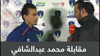 مقابلة لاعب الأهلي محمد عبدالشافي