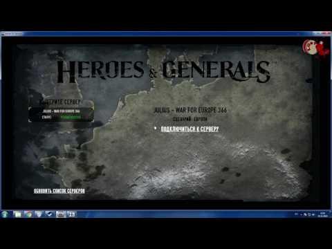 Heroes and Generals руководство гайд, как зарегистрироваться