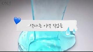 색다른 이색 직업들/네번째영상/ 몽글님 무영공
