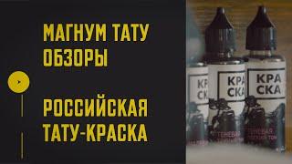 «Магнум тату. Обзоры» 6 выпуск. Российская тату-краска