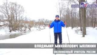 Как научиться кататься на лыжах (короткий урок)
