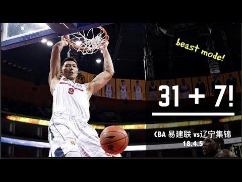 隔扣郭艾伦!CBA季后赛易建联(Yi Jianlian)vs辽宁G4集锦|31分7篮板|背水一战|17.4.5
