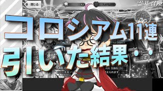 【FGO】配信にてコロシアムガチャ11連引いた結果をほぼノー編集でお届けします!【Fate/Grand Order】