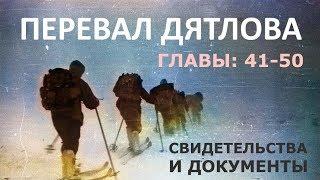 Трагедия на перевале Дятлова. 64 версии гибели туристов в 1959 году. Главы: 41-50 (из 120)