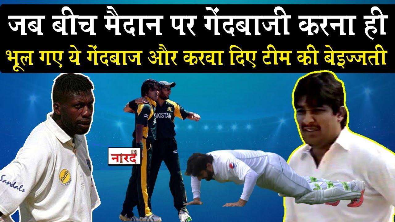 Worst Bowling Ever In Cricket History_क्या हुआ जब गेंदबाजी करना ही भूल गए ये गेंदबाज़_Naarad TV
