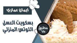 بسكويت العسل اللوتس المنزلي - ايمان عماري