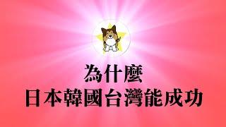 缅甸突发军事政变,对中国的启示|为什么日本、韩国、台湾的民主化转型能成功?东亚、东南亚其他国家还能复制吗?
